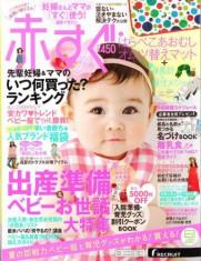 Akasugu Magazine